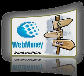 credit WebMoney