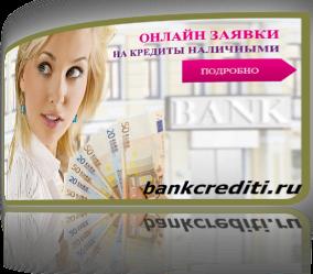 oformit-zaiyavku-online-credit