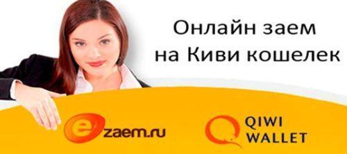 e-zaym-ofitsialnyy-sayt-onlayn