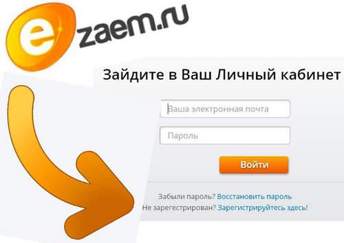 e-zaem-zaym-lichnyy-kabinet-vkhod