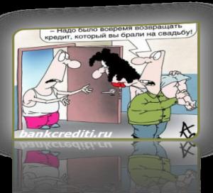 nevozvrat-credita-posledstviya