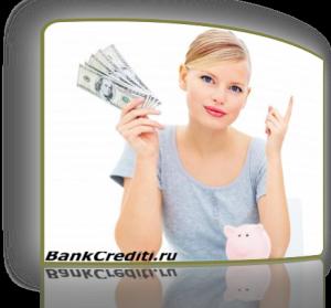 ocenka-kredita