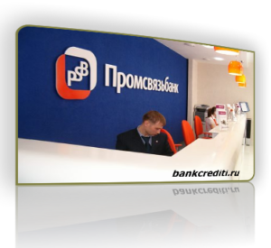 potrebitelskiy-kredit-promsvyazbank