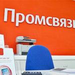 Потребительский кредит Промсвязьбанк