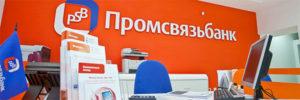 stavka-potrebitelskogo-kredita-v-promsvyazbanke