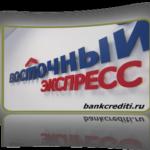 Восточный Экспресс банк – кредит наличными