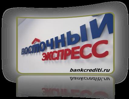 взять кредит восточном банке онлайн 03