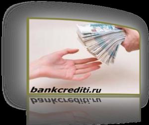 vzat-kredity-nalichnymi