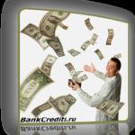 Какой кредит выгоднее взять