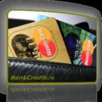 Кредитная карта MasterCard