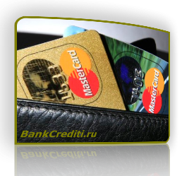creditnaya-karta-MasterCard