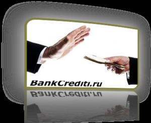mozhno-li-otkazatsya-ot-kredita