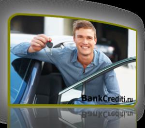 refinansirovanie-avtocredita