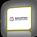 Уральский банк реконструкции и развития для бизнеса