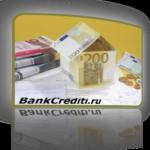 Кредит на приобретение жилья