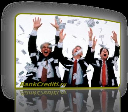vzat-credit-pod-biznes