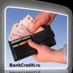 Как получить потребительский кредит