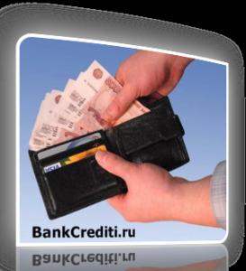 gde-mozhno-poluchit-potrebitelskiy-credit