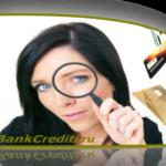 Проверить кредитную историю через интернет