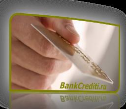 zakonchilsya-srok-deystviya-creditnoy-karti