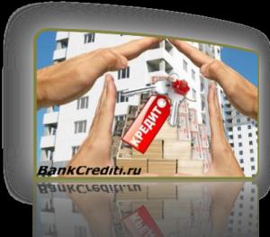 ipotechniy-credit-na-pokupku-kvartiri