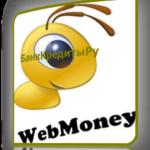 credinniy-avtomat-webmoney