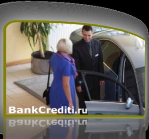 creditniy-dogovor-avtocredit