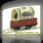 Кредит без трудоустройства