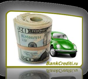 credit-pod-zalog-dvizhemogo-imuschestva