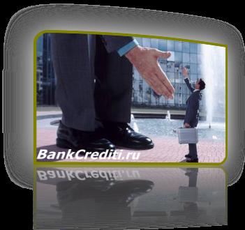 credit-pod-razvitie-biznesa