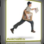 Кредит с доставкой хорошо или плохо