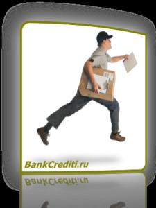credit-s-dostavkoy-na-dom