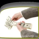 Как можно взять кредит