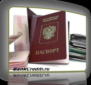 paket-dokumentov-dlya-polucheniya-kredita