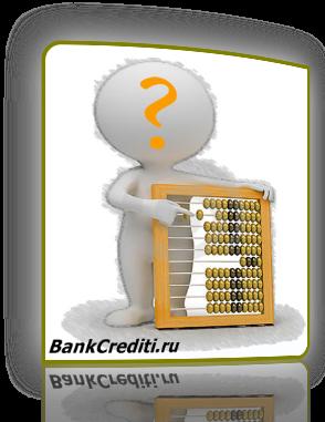 perecreditovanie-potrebitelskih-creditov