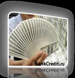 poluchit-credit-na-potrebitelskie-nuzhdi