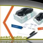Автокредит или потребительский заем
