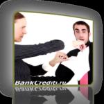 Расторжение договора кредита