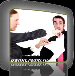 rastorzhenie-potrebitelskogo-kredita