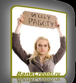 pomosh-v poluchenii-credita-bezrabotnim