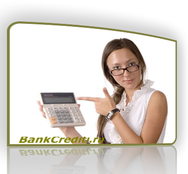 umenshenie-credita