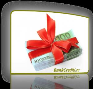 vzat-kratkosrochniy-credit-v-banke
