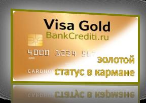 creditnuya-karta-Visa-GOLD
