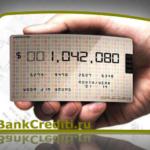 Кредитная карта бесплатно