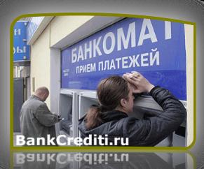 dolg-po-creditnoy-karte