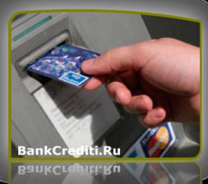 kak-aktivirovat-creditnuyu-kartu