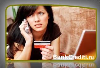 kak-bistro-pogasit-creditnuyu-kartu
