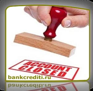 kak-zakrit-crediti-v-bankah