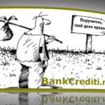 Кредитная история поручителя