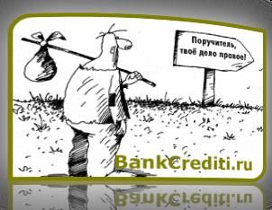 creditnaya-istoriya-poruchitelya